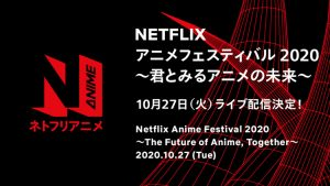 Netflix Anime Festival Begins October 27