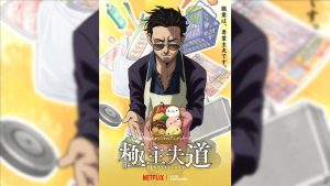 Netflix Announces The Way of the Househusband Anime Coming 2021