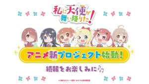 New Wataten!: An Angel Flew Down to Me Anime Project Announced
