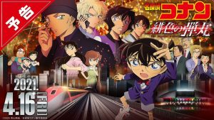 Detective Conan: The Scarlet Bullet Premieres April 16