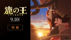 The Deer King Anime Film Premieres September 10