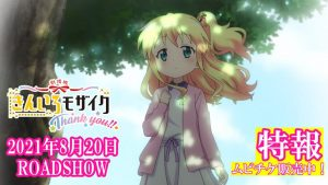 Kiniro Mosaic: Thank You! Film Premieres August 2021