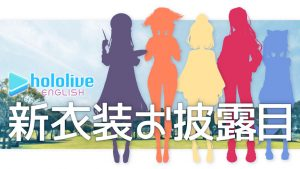 Hololive English Receives New Outfits Beginning May 3