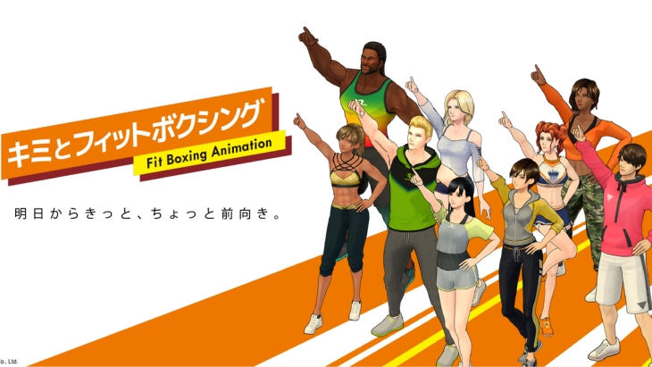 Fitness Boxing Anime